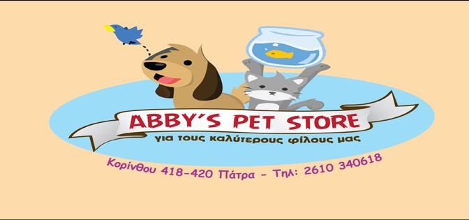 Συνέντευξη στο abby's pet store.