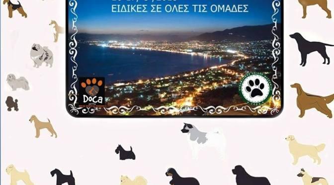 Κυνοφιλικός Όμιλος Μεσσηνίας 16 και 17 Μαΐου 2015