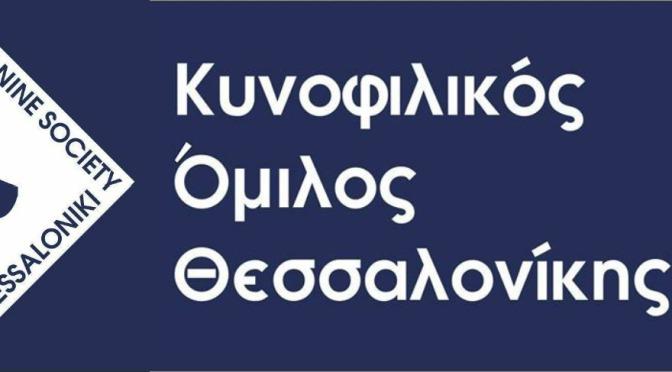 Κυνολογικός Όμιλος Θεσσαλονίκης 19 και 20 Σεπτεμβρίου 2015