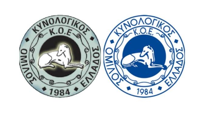 Κυνολογικος Ομίλος Ελλάδος 2 και 3 Μαΐου 2015