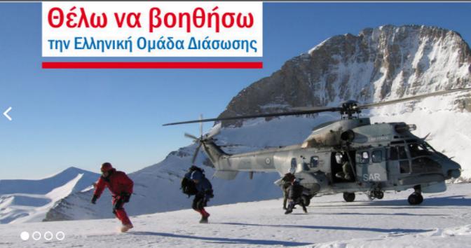 Ελληνική Ομάδα Διάσωσης